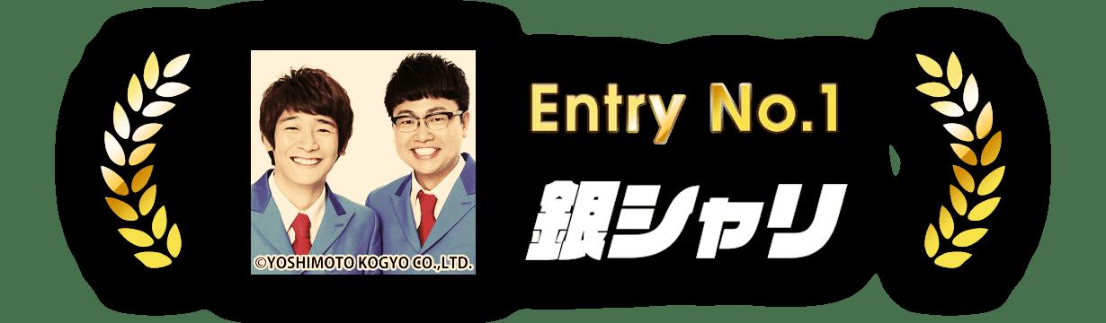 Entry No.1 銀シャリ