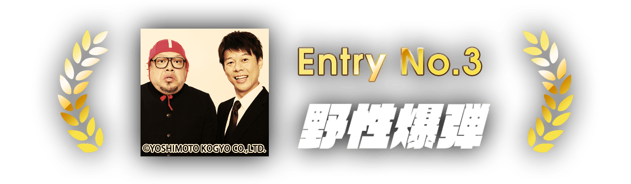 Entry No.3 野性爆弾