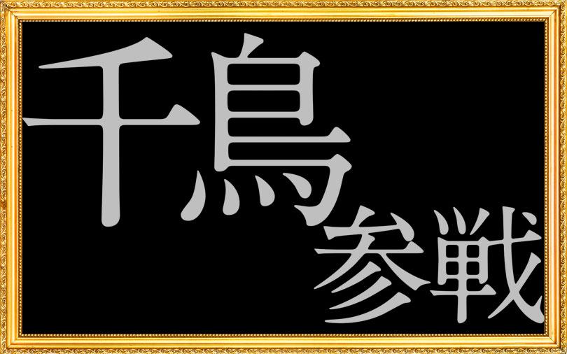 千鳥参戦動画