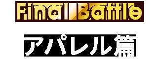 Final Battle アパレル篇