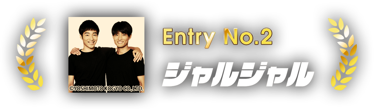 Entry No.2 ジャルジャル