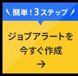【簡単!3ステップ】ジョブアラートを今すぐ作成