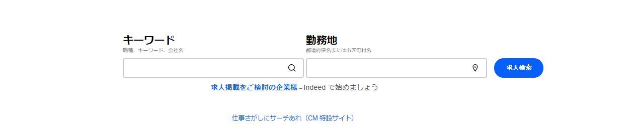 Indeedは求人検索エンジン