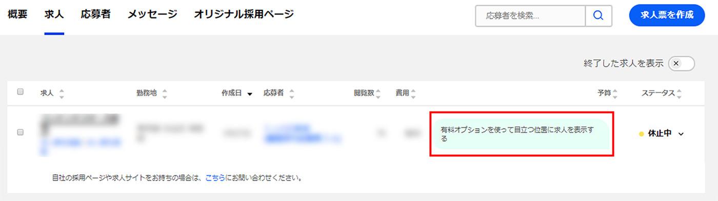 求人情報のタイトルが表示されている画面