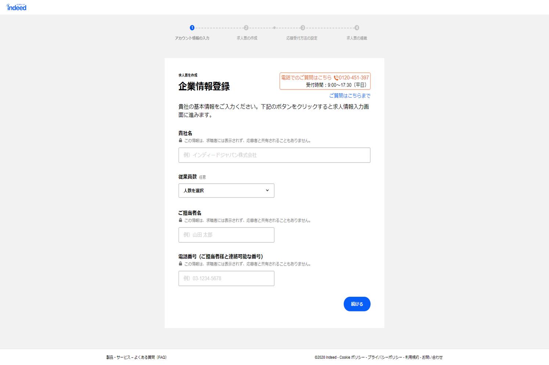 企業情報登録