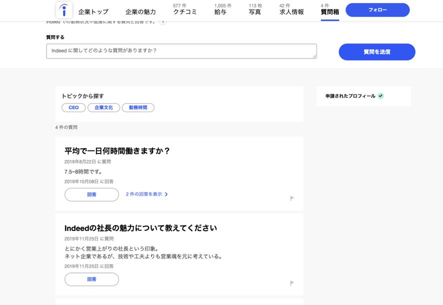 Indeedの企業ページ「質問箱機能」