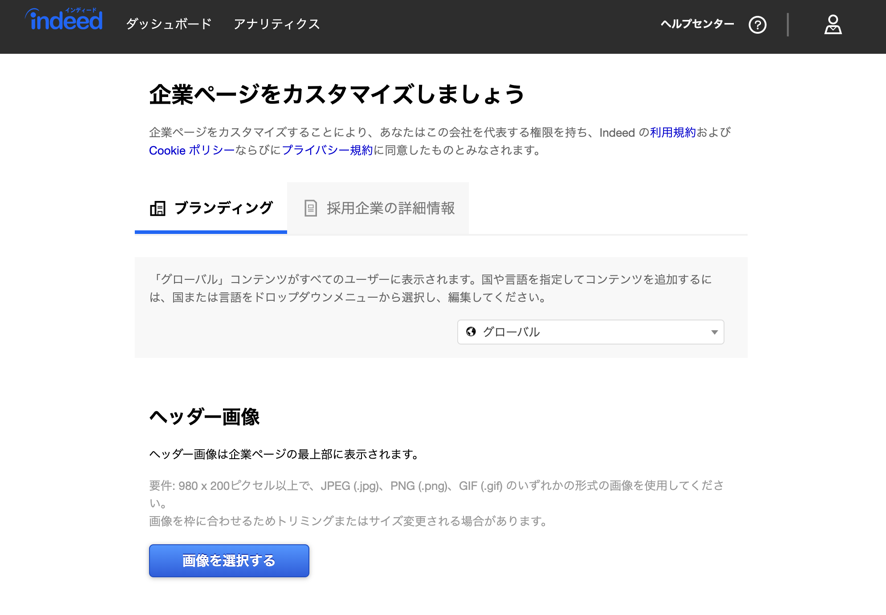 Indeedの企業ページ「設定画面」