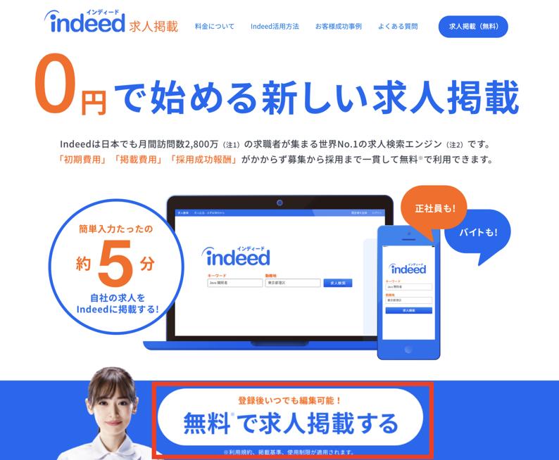 求人検索エンジン「Indeed」の求人投稿画面