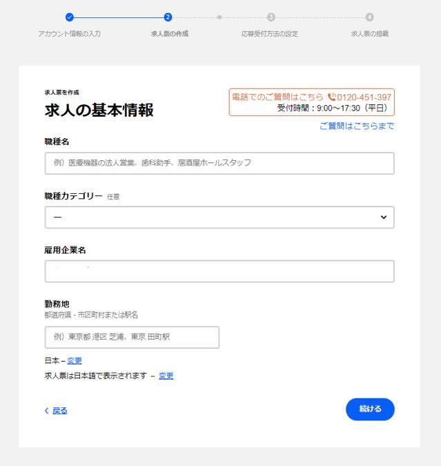 求人検索エンジン「Indeed」の求人の基本情報登録画面