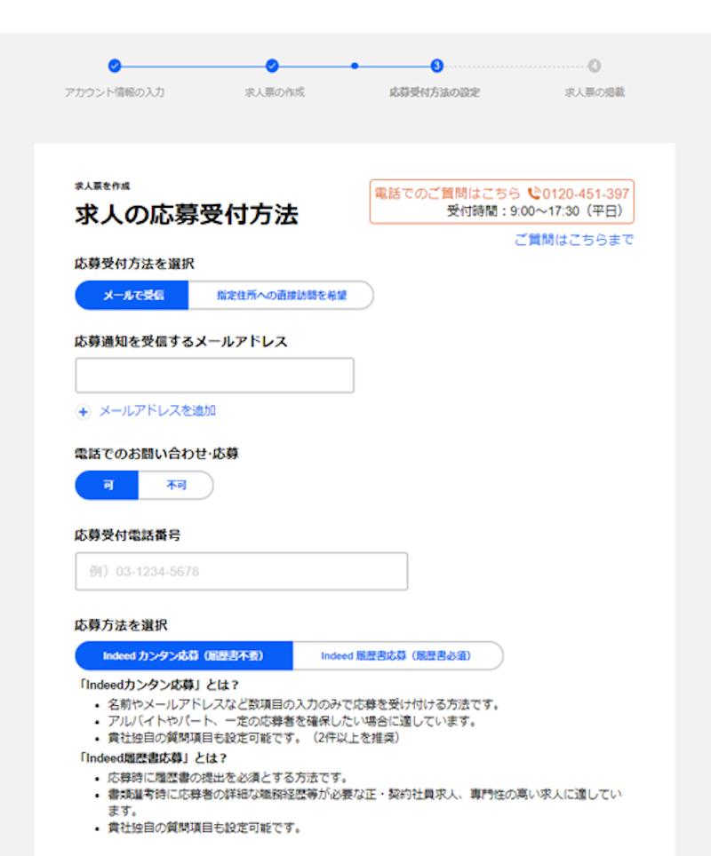 求人検索エンジン「Indeed」の求人の応募受付方法登録画面