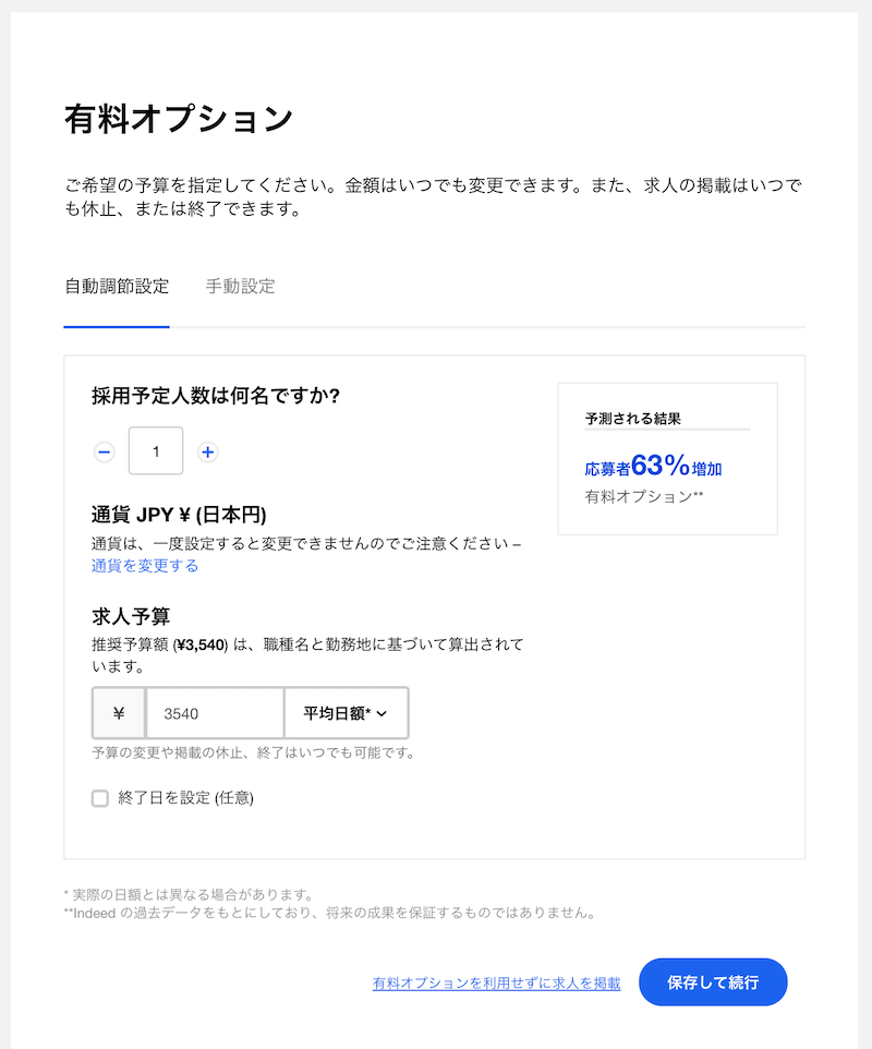 求人検索エンジン「Indeed」の求人の予算設定画面
