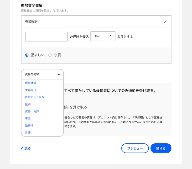 求人検索エンジン「Indeed」の求人の応募資格設定画面