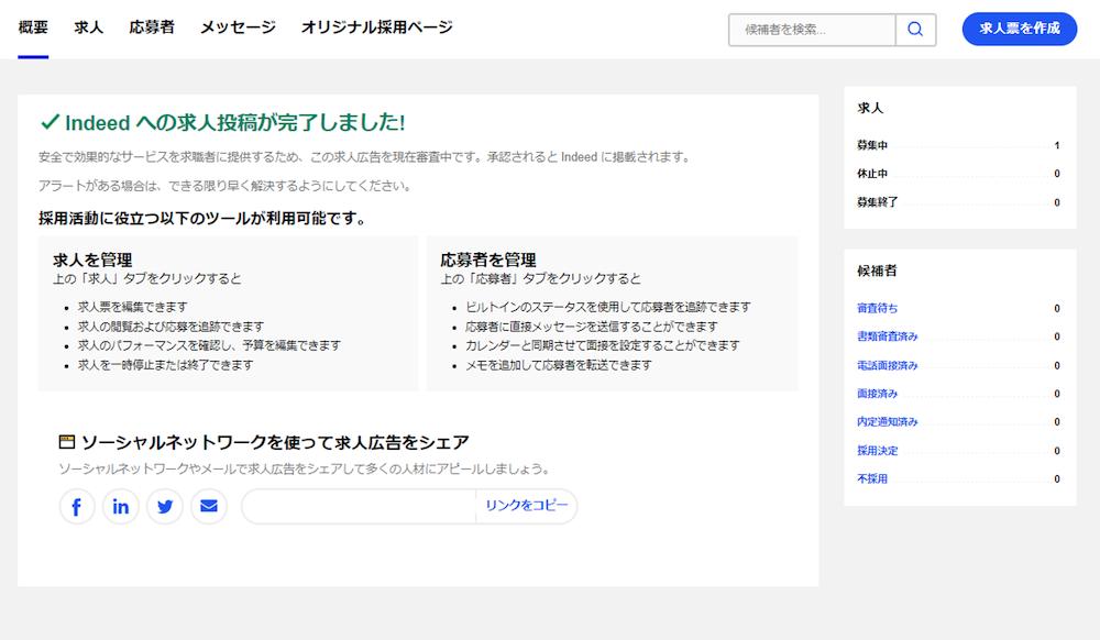 求人検索エンジン「Indeed」のオリジナル採用ページ画面