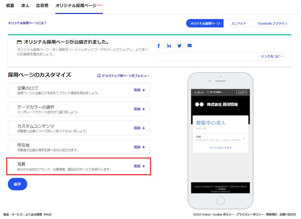求人検索エンジン「Indeed」のオリジナル採用ページへの写真アップロード画面