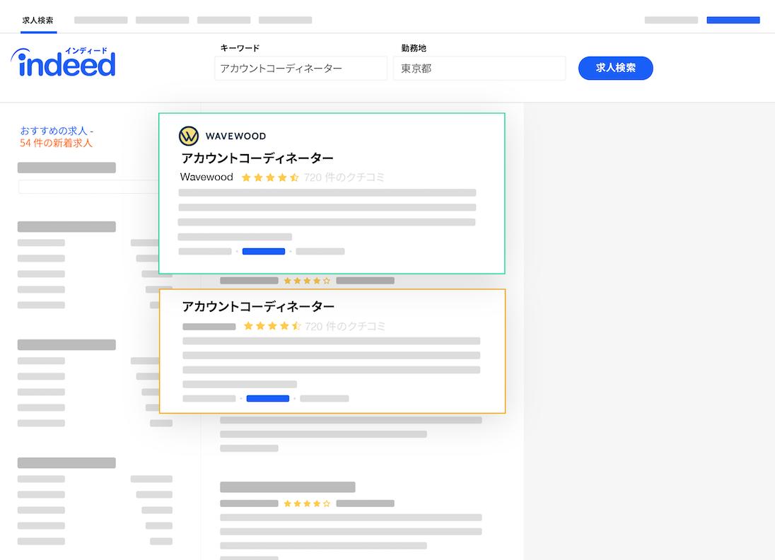 求人検索エンジン「Indeed」の注目の企業画面イメージ