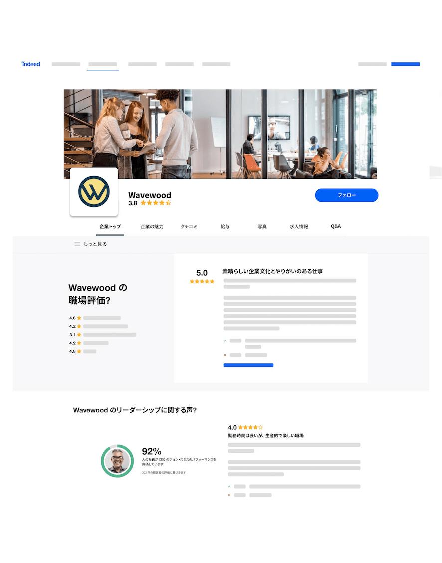 求人検索エンジン「Indeed」の企業ページ画面
