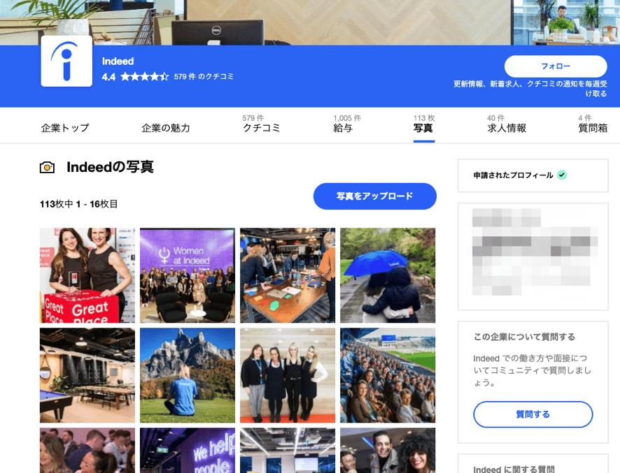 求人検索エンジン「Indeed」の写真アップ画面
