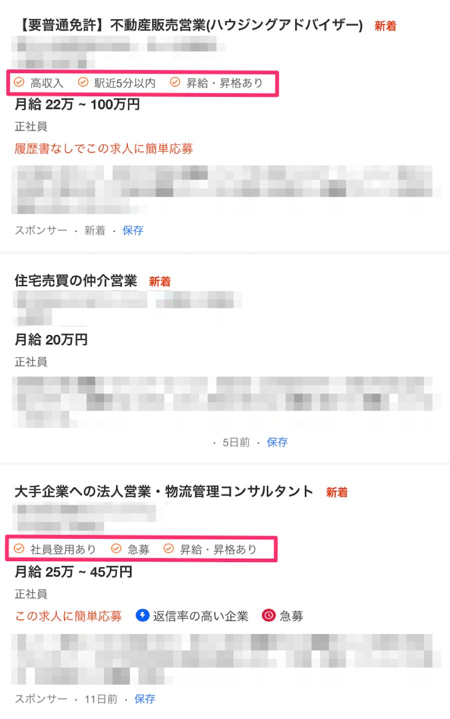 求人検索エンジン「Indeed」の求人情報でのタグ表示画面