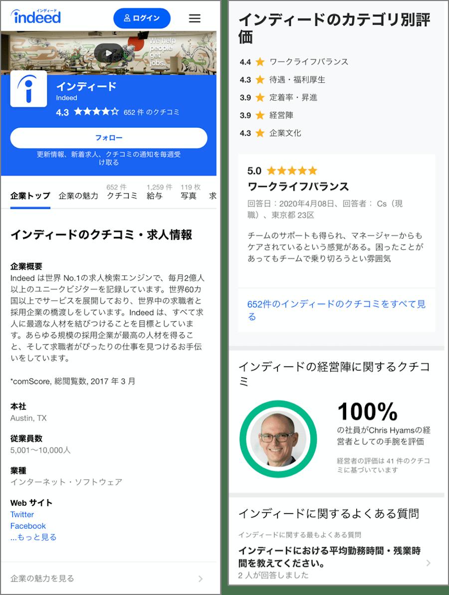 求人検索エンジン「Indeed」で作成できる自社の採用ページ